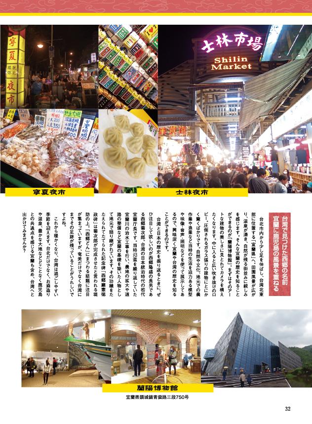 LEAP2017年3・4月号巻頭特集|開運美食、台湾新発見ツアー