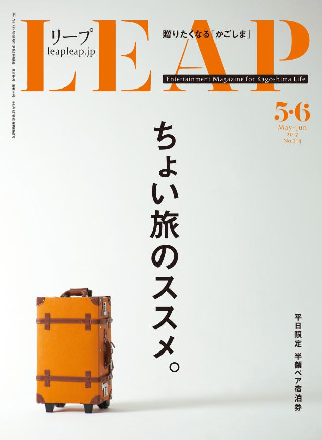 LEAP2017年5_6月号No314表紙