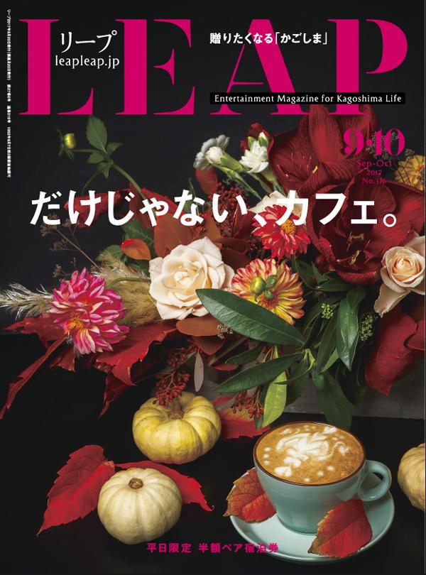 LEAP2017年9_10月号No316表紙