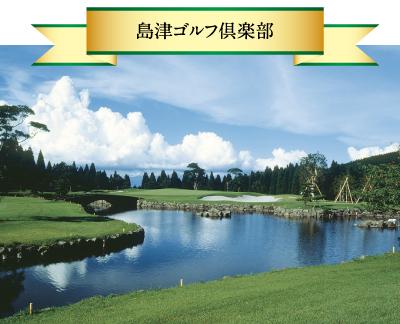 島津ゴルフ倶楽部
