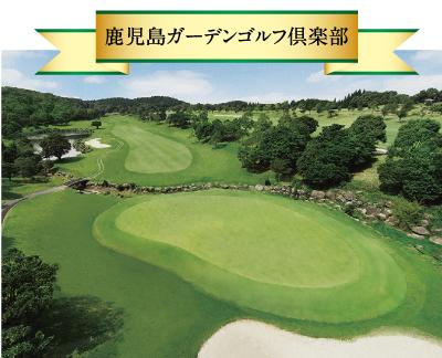 鹿児島ガーデンゴルフ倶楽部