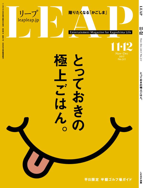 LEAP2017年11・12月号No.317表紙