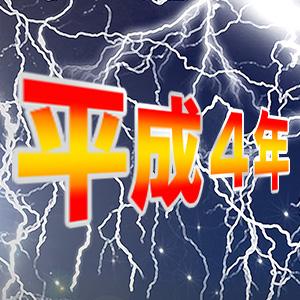 平成4(1992)年