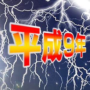 平成9(1997)年