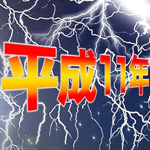 平成11(1999)年
