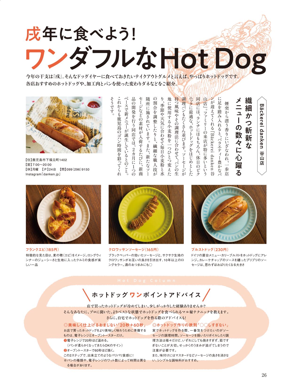 LEAP2018?3?4??????|??????Hot Dog