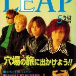 LEAP1997年5月号