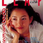 LEAP1993年9月号