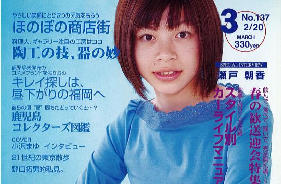 2002年3月号