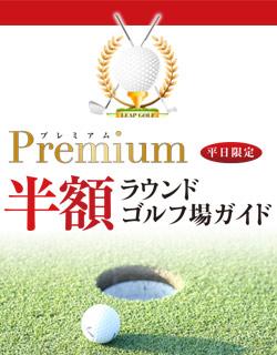 プレミアム半額半額ラウンドゴルフ場ガイド