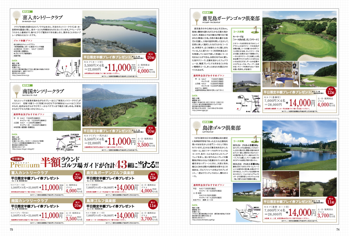 Premium(平日限定)半額ラウンドゴルフ場ガイド