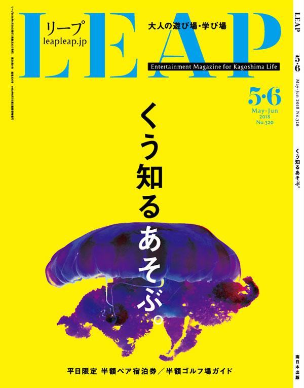 LEAP2018年5・6月号発売!!