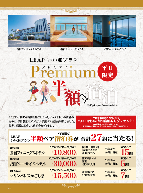 Premium(平日限定)半額ペア宿泊
