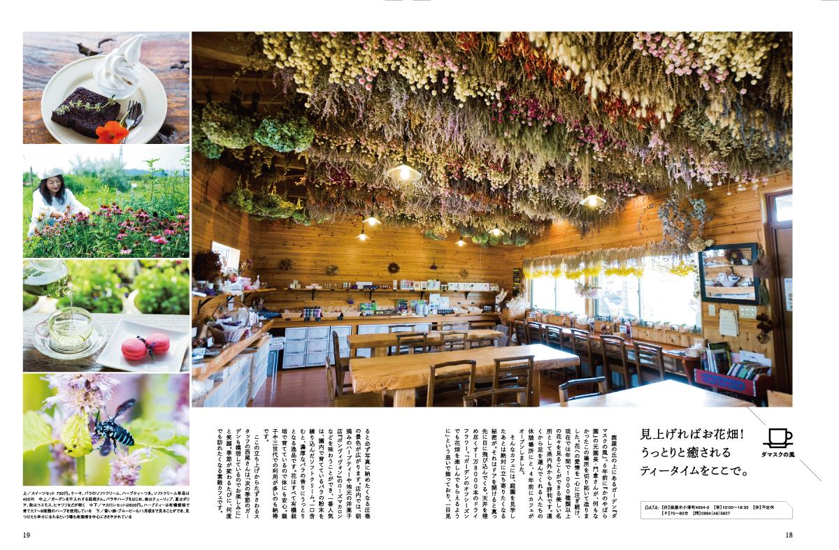 花の香りに包まれるカフェで 癒しのティータイムを。