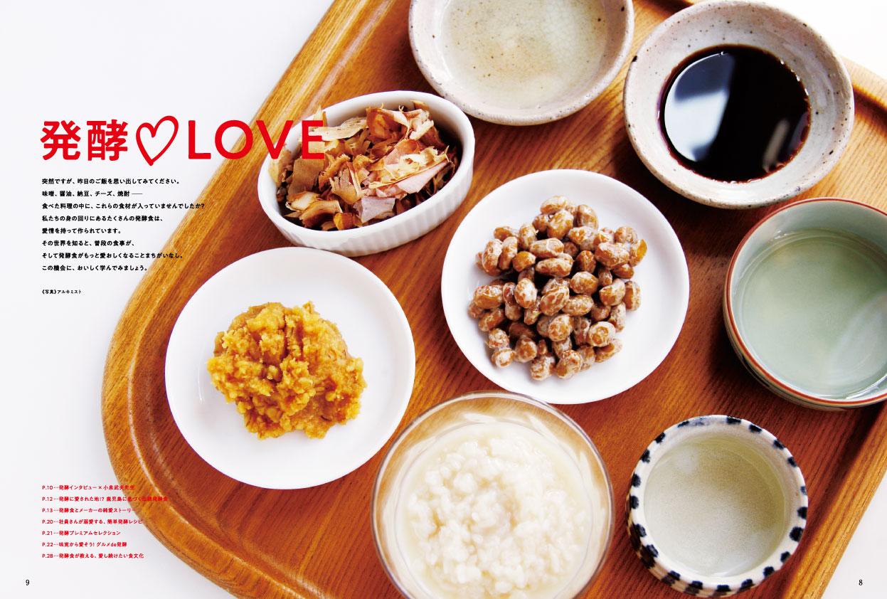 発酵 <i></i> LOVE