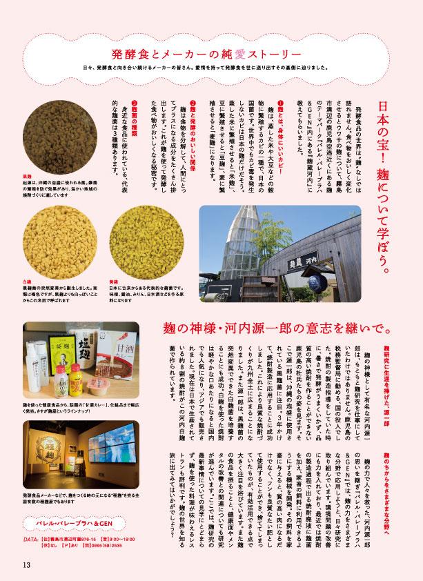 発酵食とメーカーの純愛ストーリー