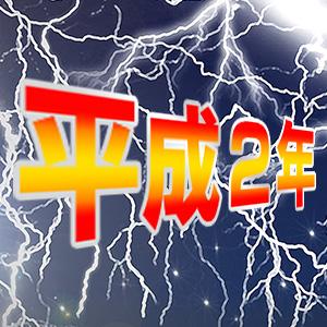 平成2(1990)年