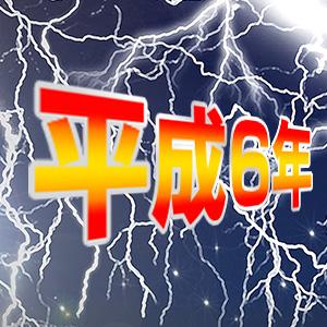 平成6(1994)年