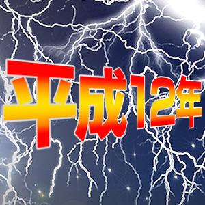 平成12年(2000)