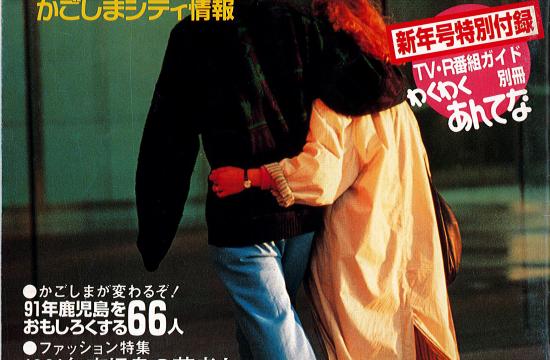 LEAP 1991年1月号